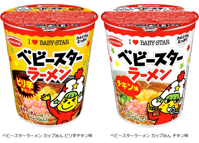 エースコック、「ベビースターラーメン カップめん チキン味/ピリ辛チキン味」