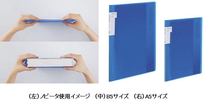 コクヨ、書類の収容量に合わせて背幅が広がるクリヤーブック「ノビータ」のB5サイズ・A5サイズ