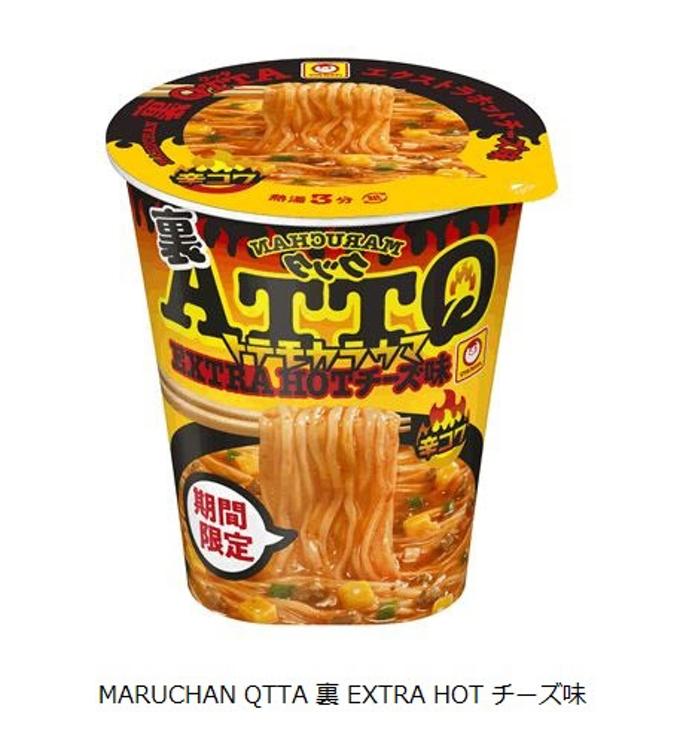東洋水産、カップ入り即席麺「MARUCHAN QTTA 裏 EXTRA HOT チーズ味」