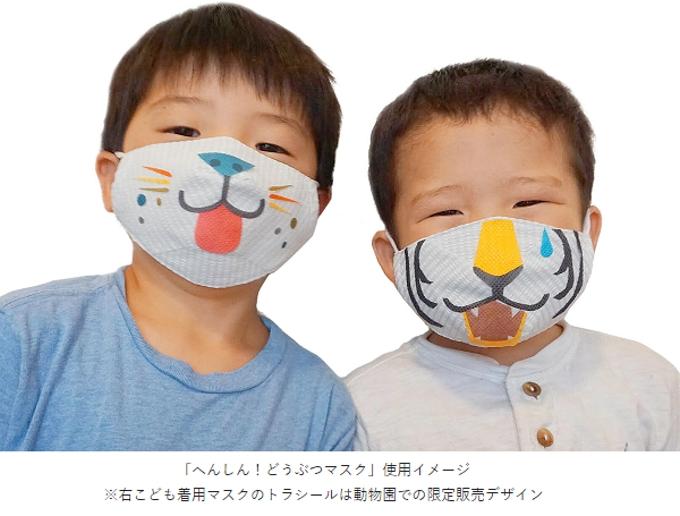 コクヨ、布マスク「へんしん!どうぶつマスク」