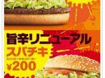 日本マクドナルド、「ちょいマック」から「スパビー(スパイシービーフバーガー)」