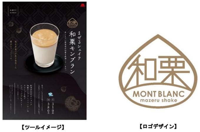 モスフードサービス、「まぜるシェイク 和栗モンブラン 熊本県産和栗使用」