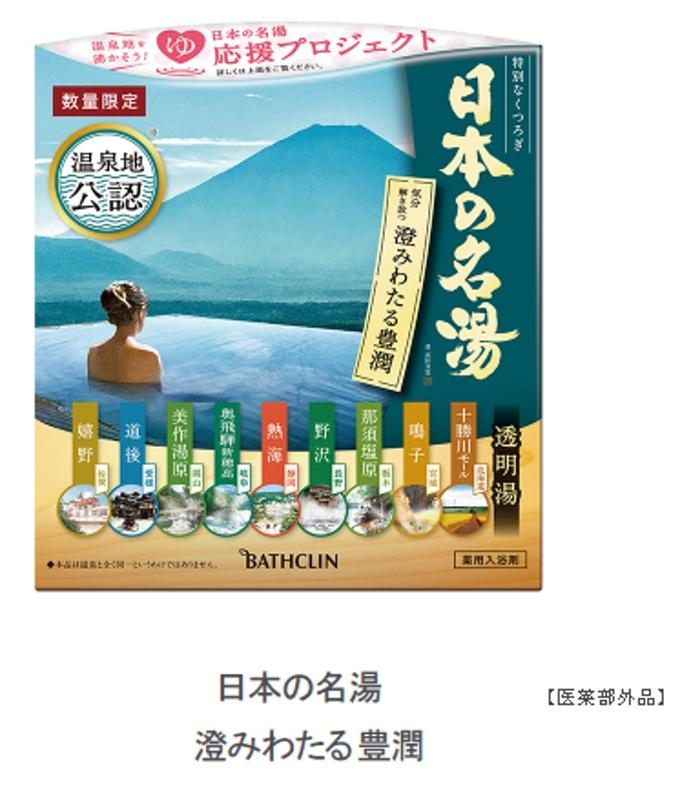 バスクリン、「温泉地公認」入浴剤「日本の名湯」シリーズからアソートセット「澄みわたる豊潤」