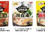 日清食品、「ラーメン有名店コラボ鍋つゆ」シリーズ3品