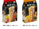 日清食品、「日清ラ王 鍋用 中細めん 2食パック/太ちぢれ 2食パック」