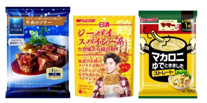 日清フーズ、2021年秋の家庭用常温新製品10品目とリニューアル品5品目