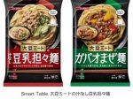 日清フーズ、2021年秋の家庭用冷凍食品新製品7品目とリニューアル品4品目