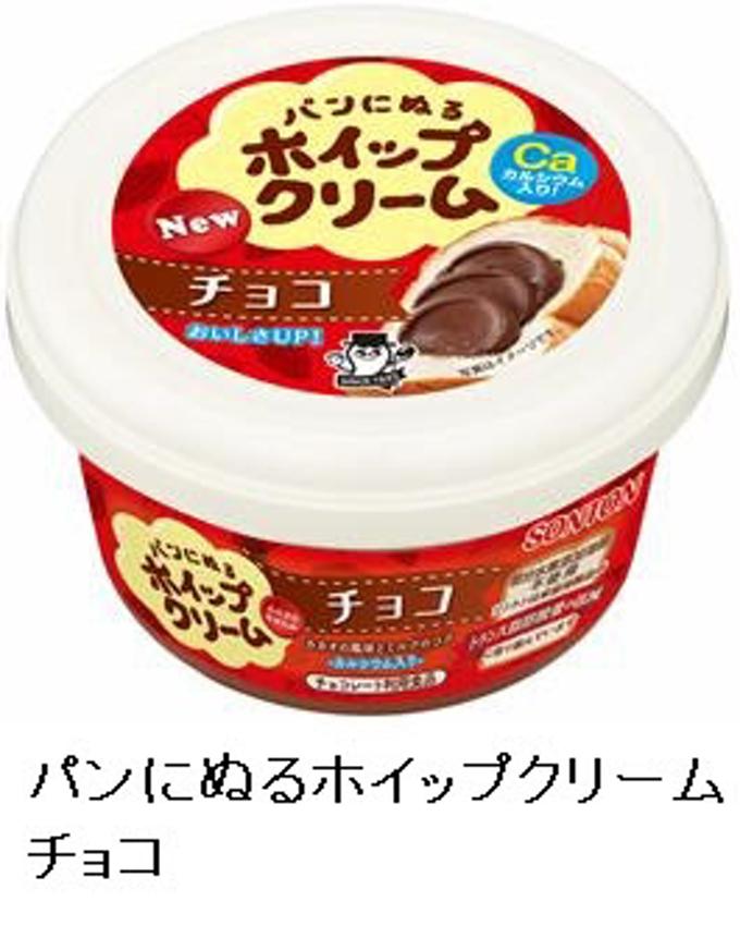 ソントン、「パンにぬるホイップクリーム チョコ」