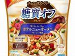日本ケロッグ、ホテルニューオータニ グランシェフ監修の「ケロッグ 糖質オフグラノラ」