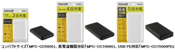 マクセル、コンパクトサイズのモバイル充電バッテリー3機種