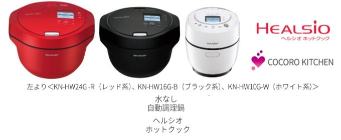 シャープ、水なし自動調理鍋「ヘルシオホットクック」3機種