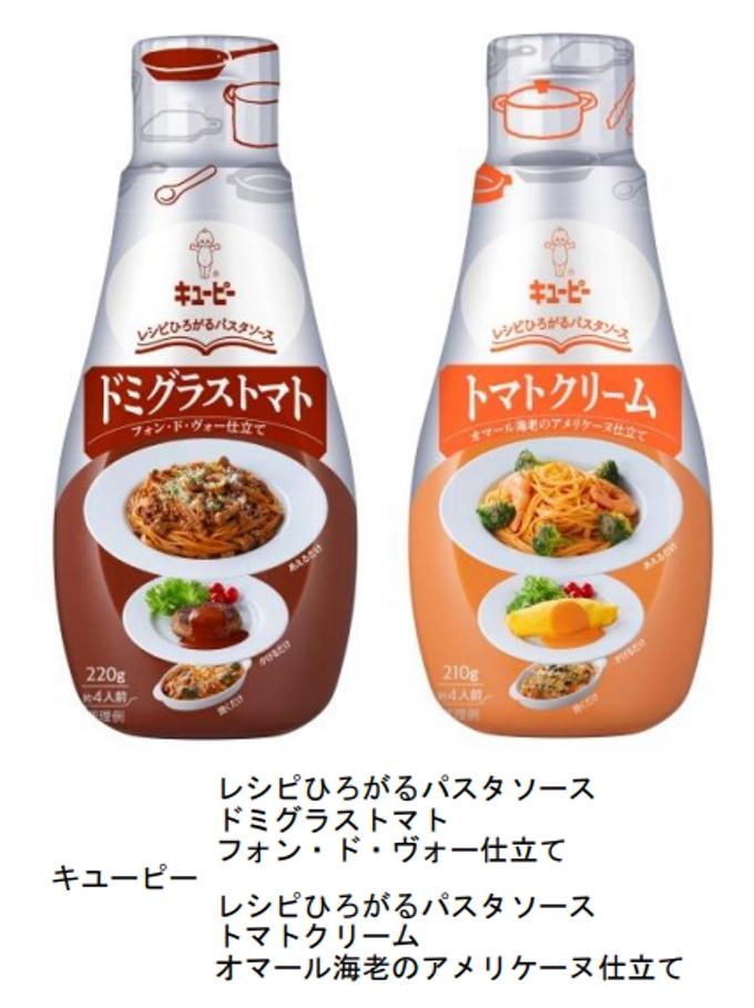 キユーピー、「レシピひろがるパスタソース」シリーズ