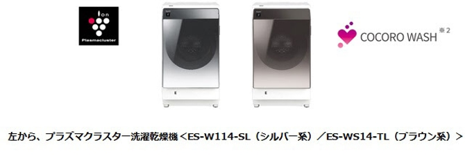 シャープ、「ハイブリッド乾燥NEXT」搭載のプラズマクラスター洗濯乾燥機