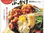 丸亀製麺、「タル鶏天ぶっかけうどん」