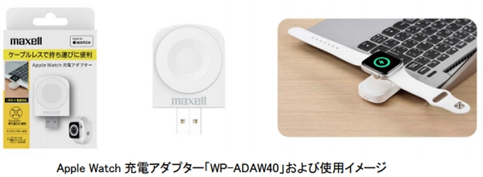 マクセル、ケーブルレスでコンパクトサイズのApple Watch充電アダプター