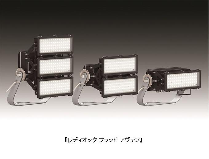 岩崎電気、固有エネルギー消費効率166Lm/W超の高効率LED投光器「LEDioc FLOOD AVANT」