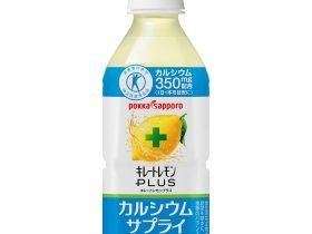 ポッカサッポロ、特定保健用食品「キレートレモンプラスカルシウムサプライ」