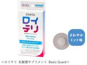 オハヨーバイオテクノロジーズ、乳酸菌含有食品「ロイテリ 乳酸菌サプリメント Basic Guard」