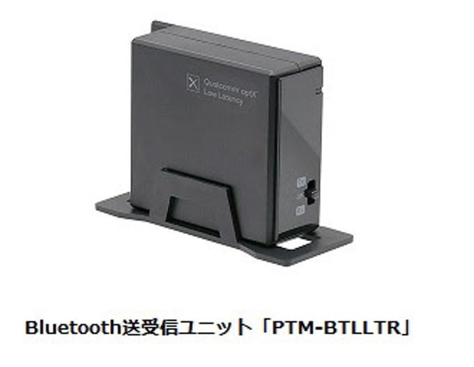 プリンストン、低遅延のaptX Low Latencyに対応したBluetooth送受信ユニット