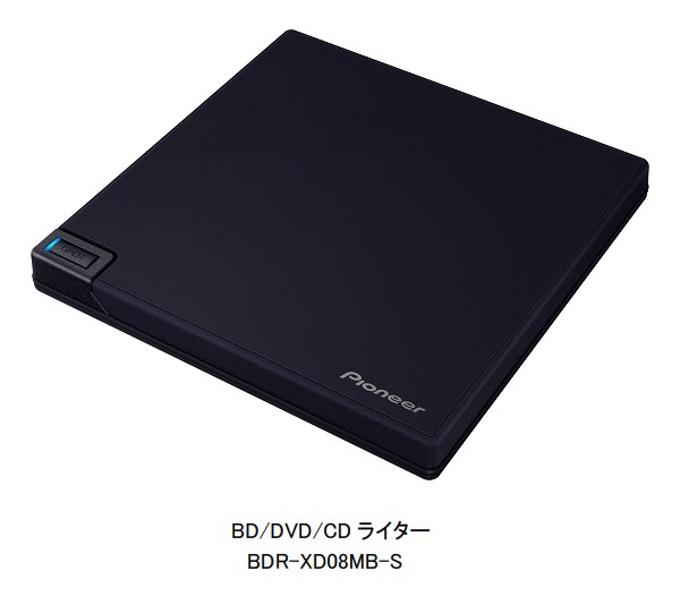 パイオニア、ポータブルBD/DVD/CDライター「XD08シリーズ」のハイエンドモデルを発売