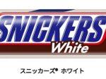 マースジャパン、「スニッカーズ」から「スニッカーズ ホワイト」