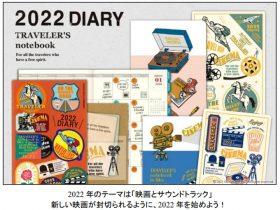 デザインフィル、「トラベラーズノート」より2022年版「ダイアリーリフィル」など5種