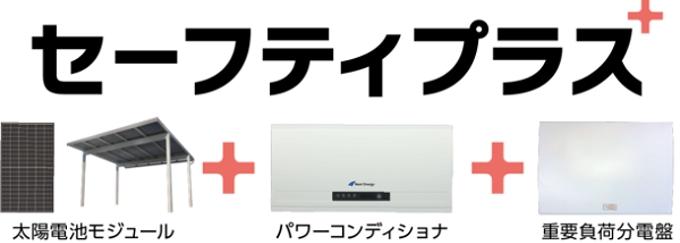 ネクストエナジー、住宅向け停電対策パッケージ「セーフティプラス」