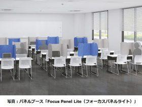 コクヨ、デスクに設置するパネルブース「Focus Panel Lite(フォーカスパネルライト)」