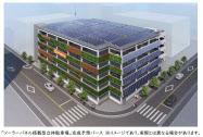 大和リース、ソーラーパネル搭載型立体駐車場