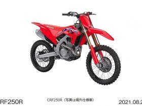 ホンダ、モトクロス競技専用車「CRF250R」およびエンデューロ競技専用車「CRF250RX」
