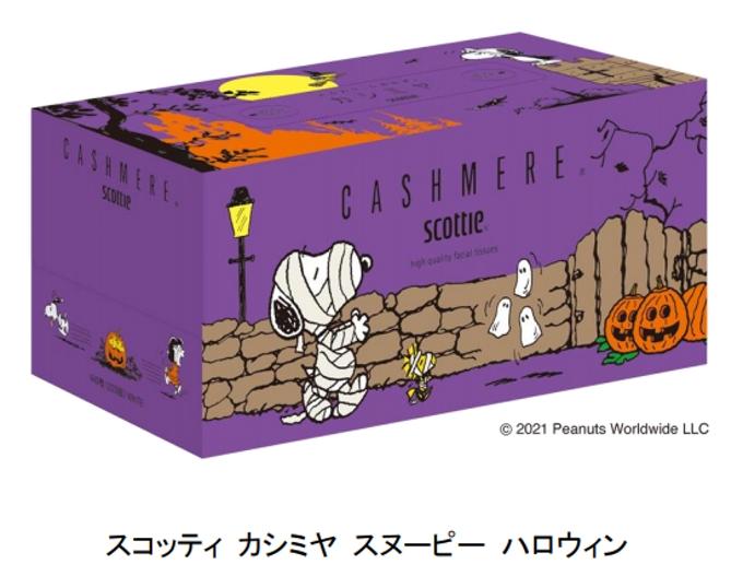 日本製紙クレシア、「スコッティ」ブランドから「スコッティ カシミヤ スヌーピー ハロウィン」