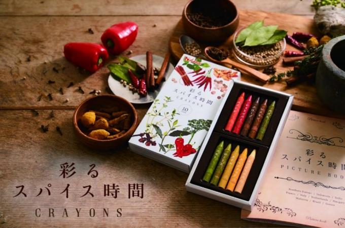 ハウス食品グループ本社、製品に適さないスパイス原料を有効活用したクレヨンとオリジナル塗り絵本の一般販売