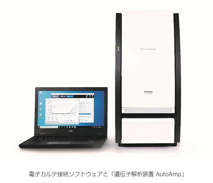 島津製作所、PCR検査を効率化する「電子カルテ接続ソフトウェア for AutoAmp」