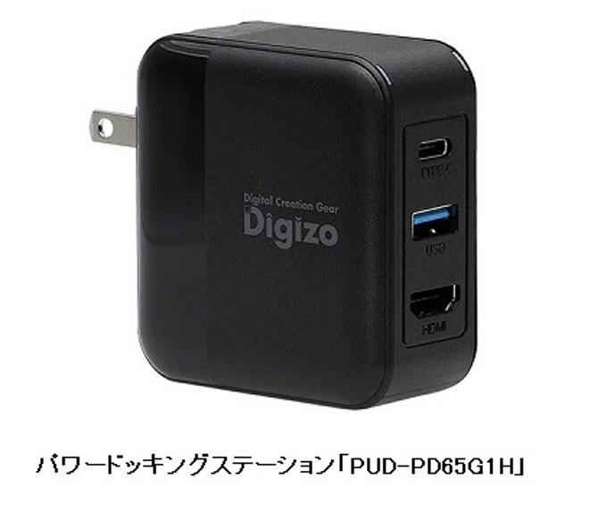 プリンストン、Power Delivery(PD)65W給電対応のパワードッキングステーション