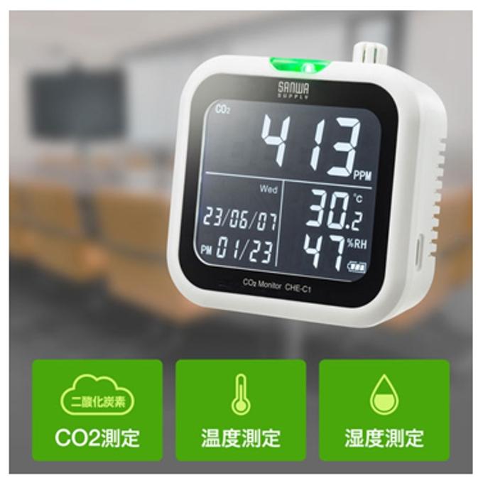 サンワサプライ、CO2(二酸化炭素)を測定し換気のタイミングを知らせるCO2二酸化炭素測定器「CHE-C1」
