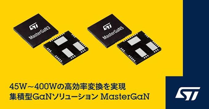 STマイクロ、最大45W/150Wの高効率変換を可能にする集積型GaNソリューション
