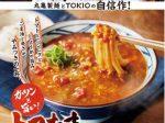 丸亀製麺、TOKIO・松岡昌宏さんと共同開発した「トマたまカレーうどん」など