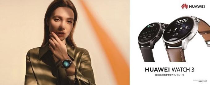 ファーウェイ・ジャパン、健康管理テクノロジーを搭載したスマートウォッチ「HUAWEI WATCH 3」