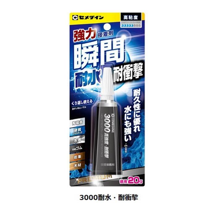 セメダイン、瞬間接着剤「3000耐水・耐衝撃」