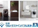 東芝ライフスタイル、「抗菌ウルトラファインバブル洗浄EX」搭載のドラム式洗濯乾燥機