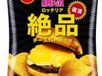 ロッテリア、カルビーとのコラボ商品「ポテトチップス ロッテリア絶品チーズバーガー味」
