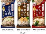 キユーピー、フレッシュストック「わたしのお料理」ブランドから「豚鍋 寄せ鍋つゆ/あごだし鍋つゆ/キムチ鍋つゆ」