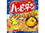 亀田製菓、「81g ハッピーターン バターしょうゆ味」