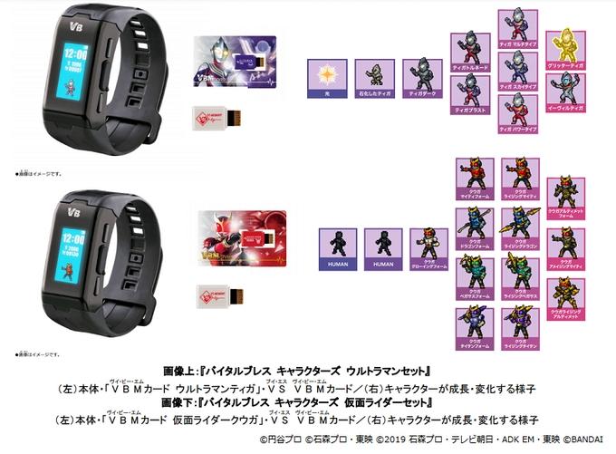 バンダイ、「バイタルブレス キャラクターズ ウルトラマンセット/仮面ライダーセット」