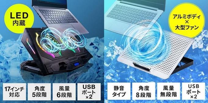サンワサプライ、風量・角度調整可能なノートパソコンクーラー2種類