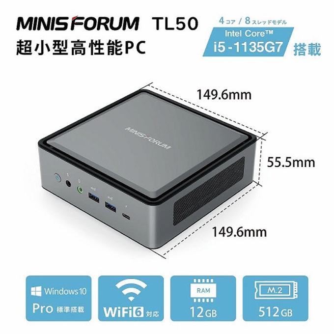 リンクス、超小型デスクトップパソコン「MINISFORUM TL50」