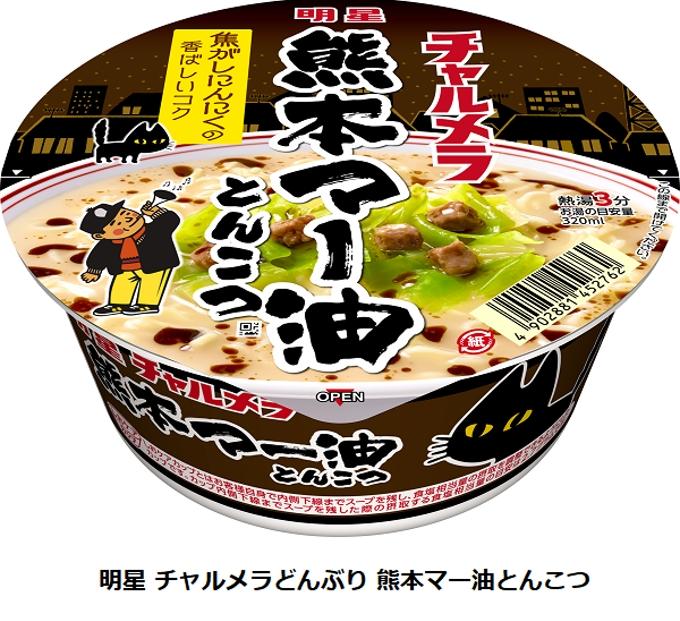 明星食品、どんぶり型カップめん「明星 チャルメラどんぶり 熊本マー油とんこつ」