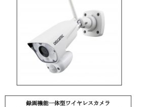 DXアンテナ、「録画機能一体型ワイヤレスカメラ」