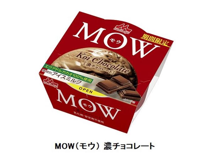 森永乳業、カップアイス「MOW(モウ)」シリーズより「MOW 濃チョコレート」