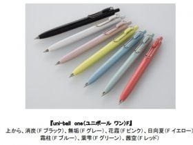 三菱鉛筆、ゲルインクボールペン「ユニボール ワン」より軸色や書き味の上質感を高めた「ユニボール ワン F」